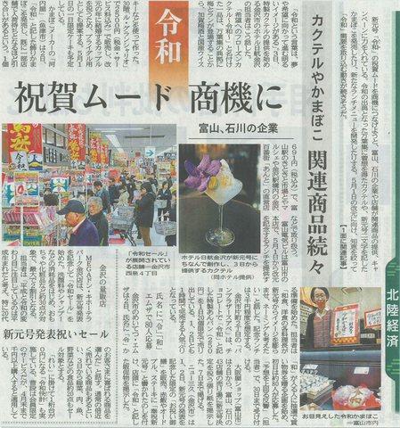 富山新聞に紹介されました!