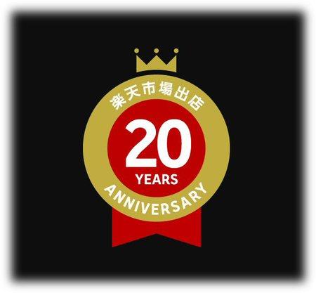 祝!楽天市場に出店して20周年!
