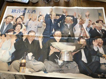 2019年5月27日朝乃山優勝2.jpg