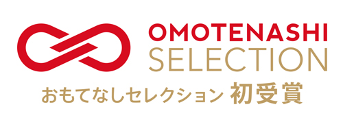 OMOTENASHI Selection(おもてなしセレクション) 2017 第4期商品部門にて金賞受賞