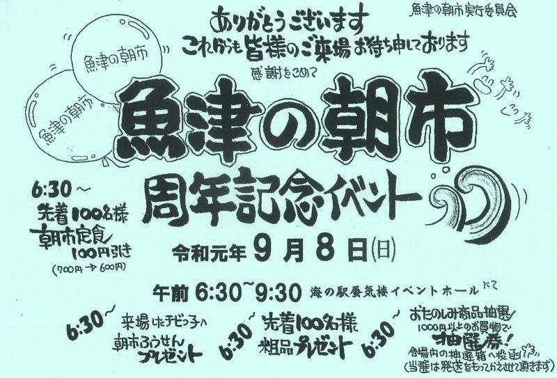 令和元年9月8日(日)「魚津の朝市」は周年記念イベント開催です!