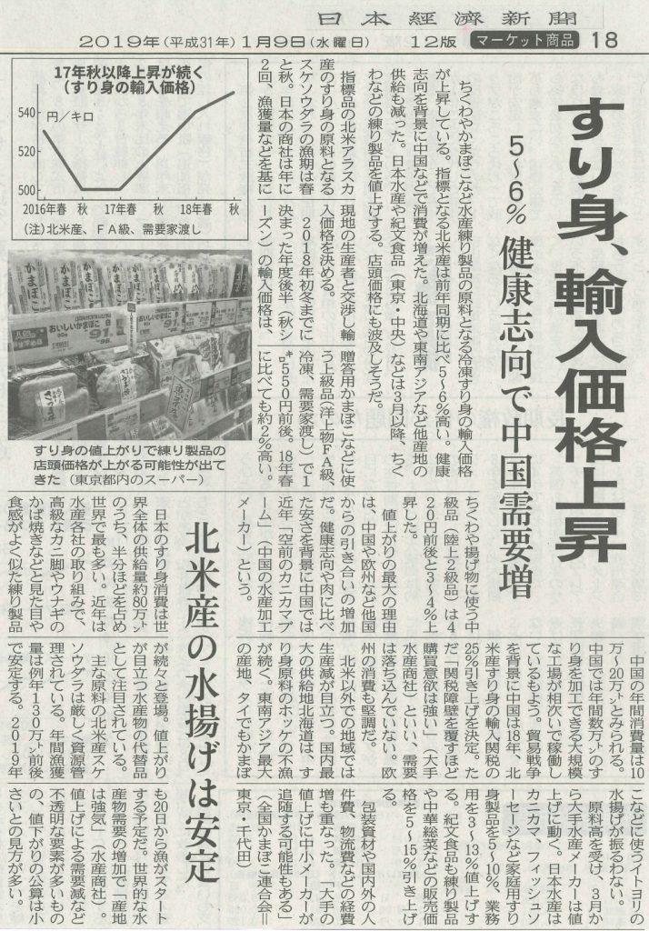 日本経済新聞に蒲鉾業界の原料事情が掲載されました!