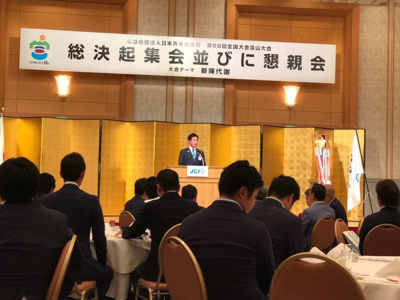 日本JCの全国大会、富山大会の総決起集会に参加して来ました!