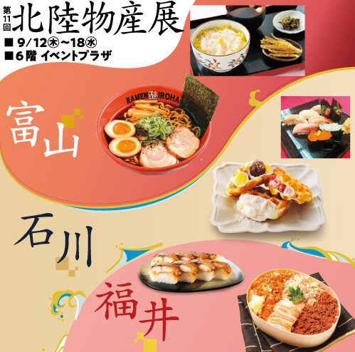 【催事のご案内】東武百貨店 船橋店「第11回の北陸物産展」に出展します!