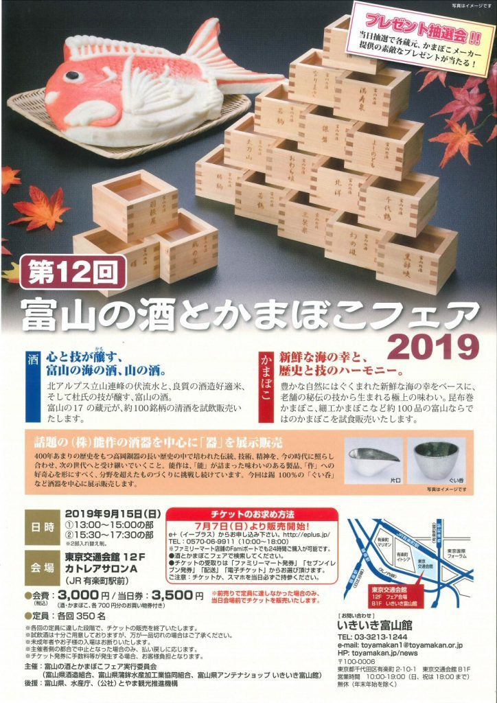 【催事のご案内】第12回富山の酒とかまぼこフェア2019に出展します!