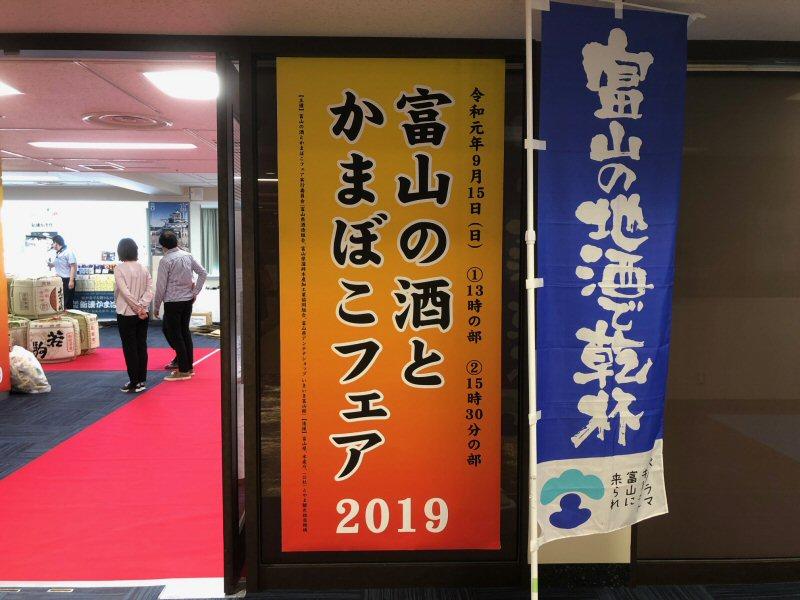 今年も「富山の酒とかまぼこフェア」に参加しました!