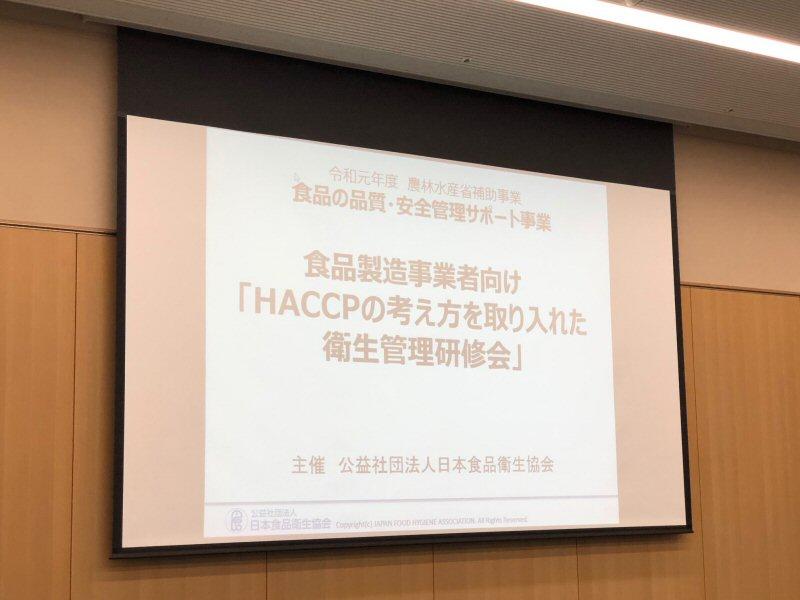 「HACCPの考え方を取り入れた衛生管理研修会」に参加して来ました!
