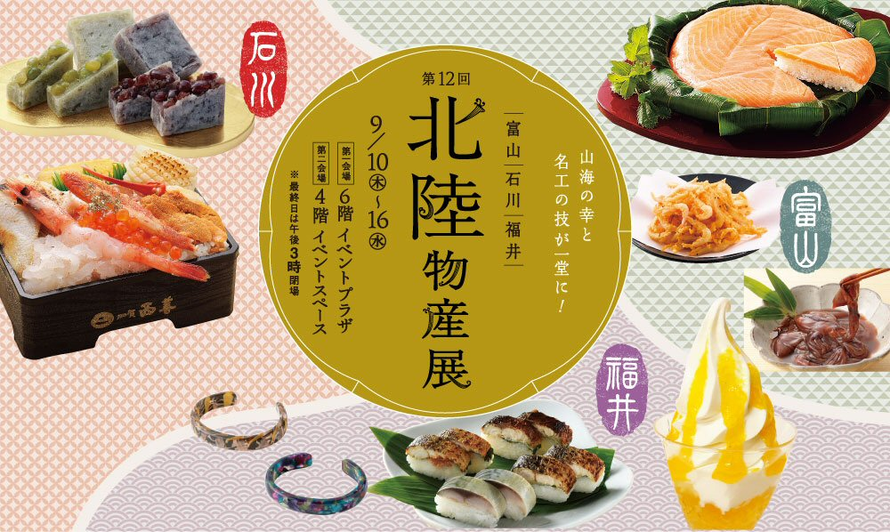 東武百貨店 船橋店「第12回の北陸物産展」に出展いたします!