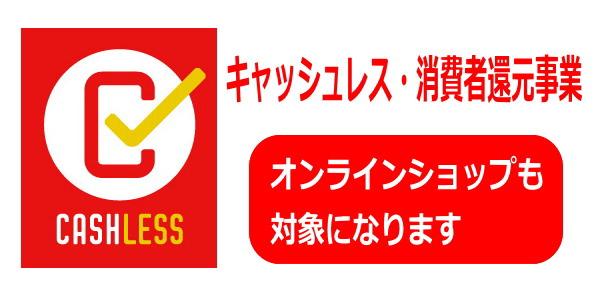 【公式】河内屋オンラインショップもキャッシュレス・消費者還元事業の対象です!