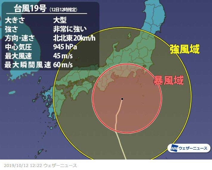 【お知らせ】台風19号の影響による各店の営業状況のお知らせ