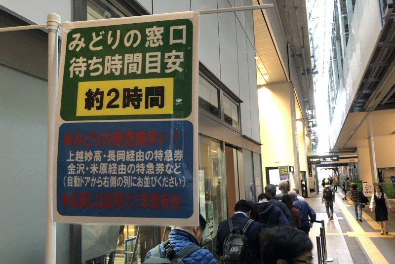 頑張れ!北陸新幹線!ありがとう!上越新幹線!