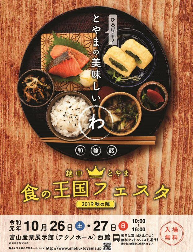 【催事のご案内】「越中とやま食の王国フェスタ2019~秋の陣~」に出展いたします!