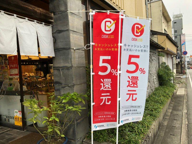 魚津本店でキャッシュレス・消費者還元事業スタートしました!