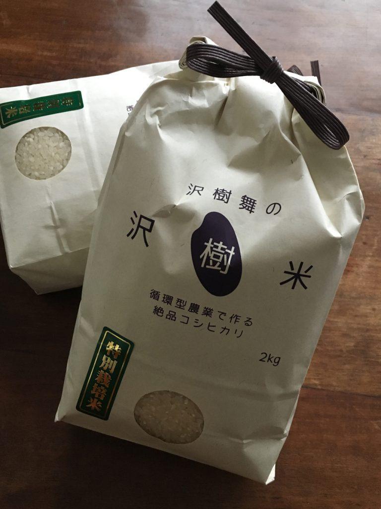 「秋の実り」と沢樹米の新米と