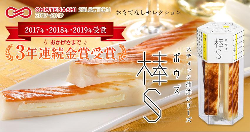 棒SがOMOTENASHI Selection(おもてなしセレクション)で3年連続金賞受賞!