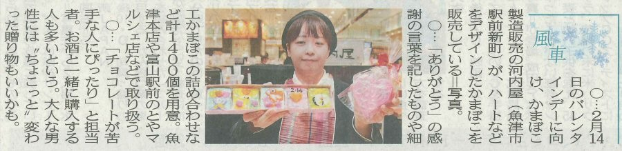 北日本新聞で紹介していただきました!