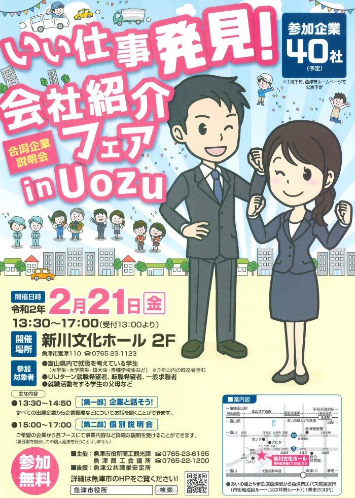 いい仕事発見!会社紹介フェア in Uozuに参加します!