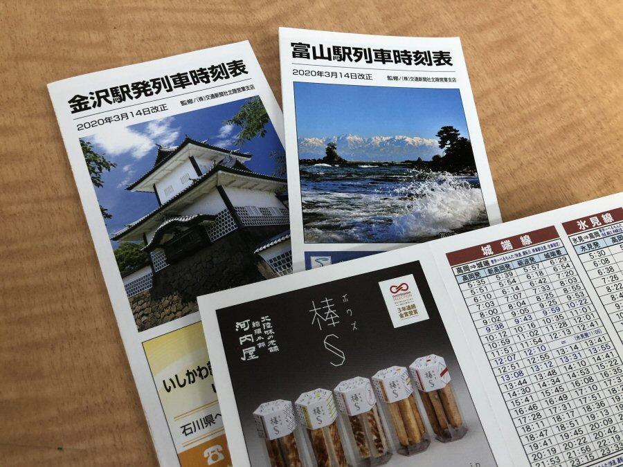 北陸新幹線開業5周年!