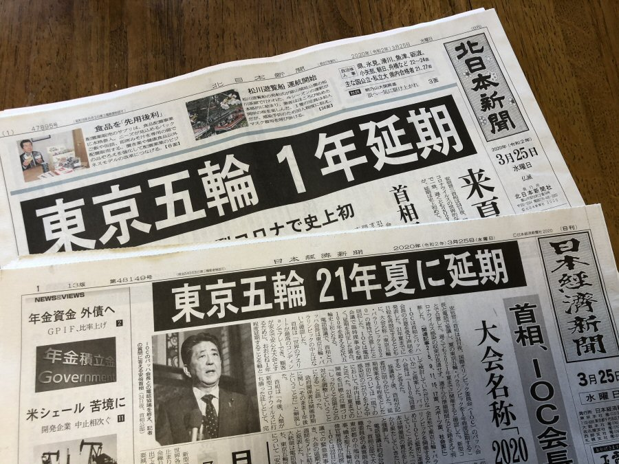 か 延期 東京 オリンピック