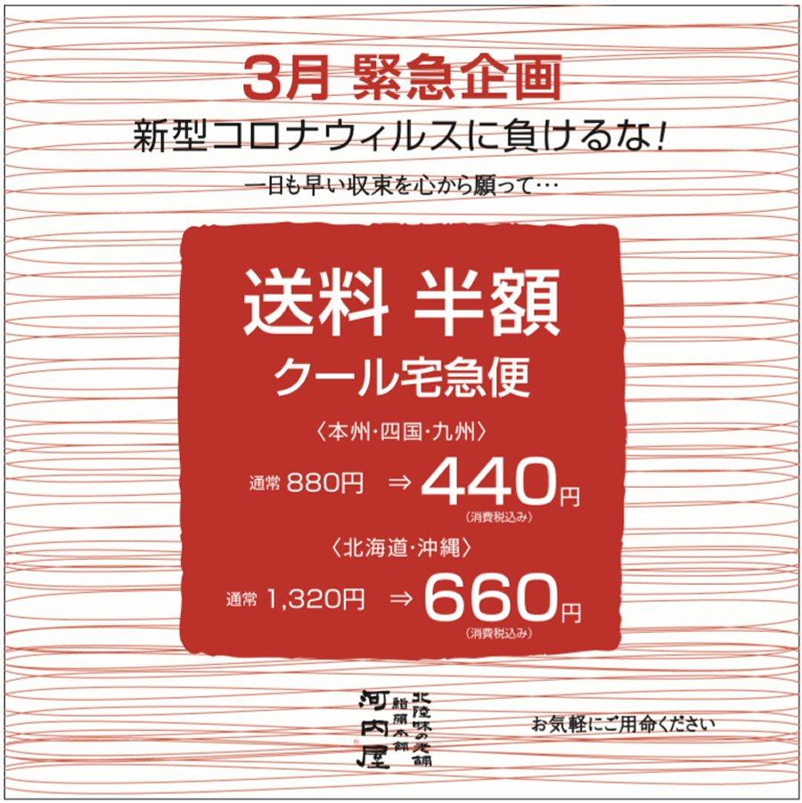 【お知らせ】3月緊急企画!新型コロナウイルスに負けるな!送料半額キャンペーン!