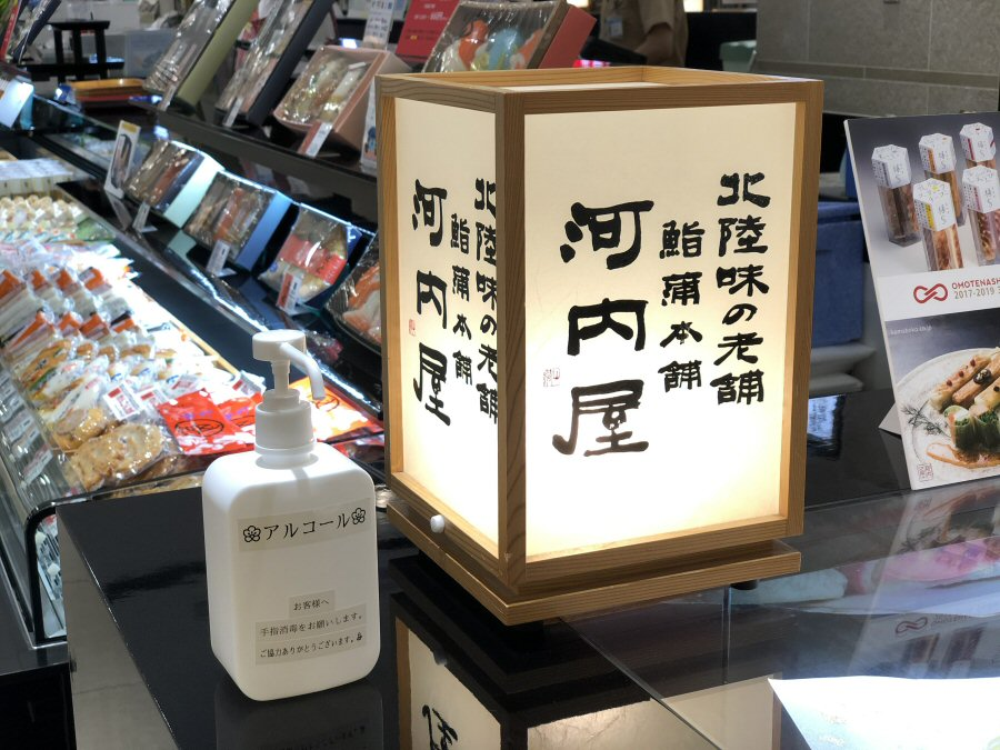 金沢百番街店が再開!営業再開の店舗が3店舗になりました!