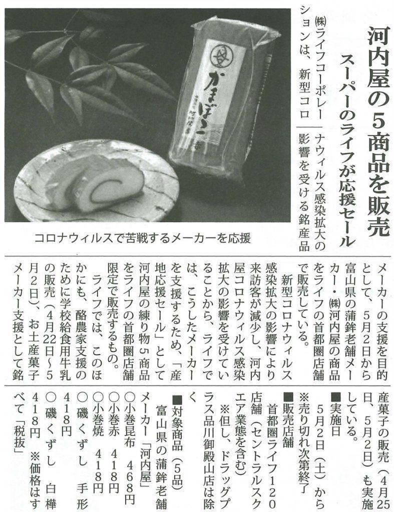 水産練製品新聞