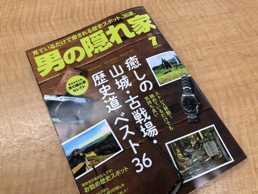 雑誌「男の隠れ家」に鮨蒲と棒Sが紹介されました!