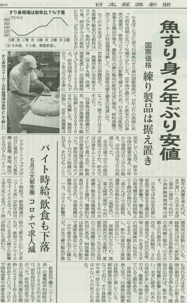 日経に大きく蒲鉾業界の原料事情が出ました!