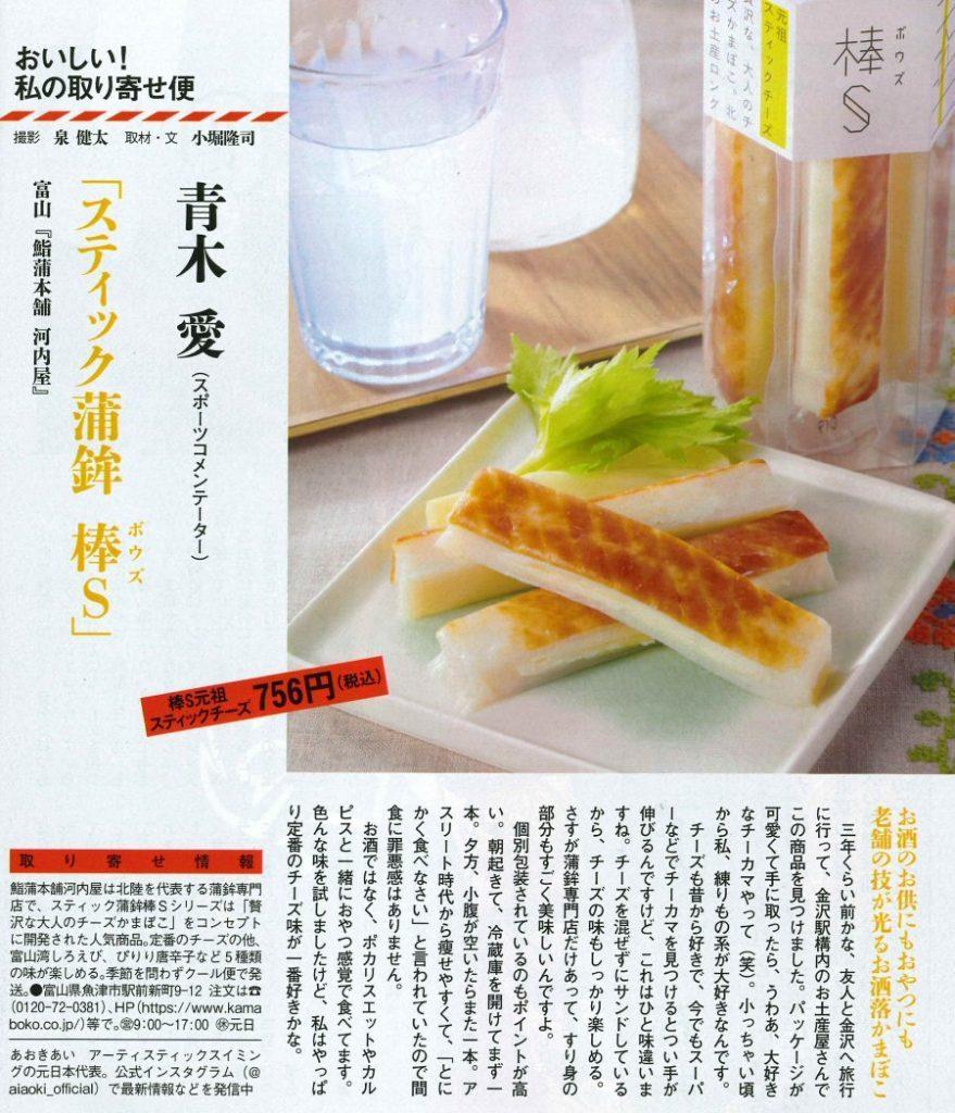 週刊文春(6月25日号)