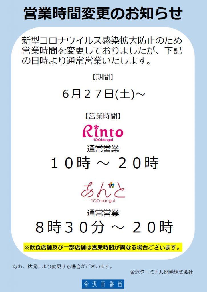 【お知らせ】金沢百番街店が通常営業に戻ります