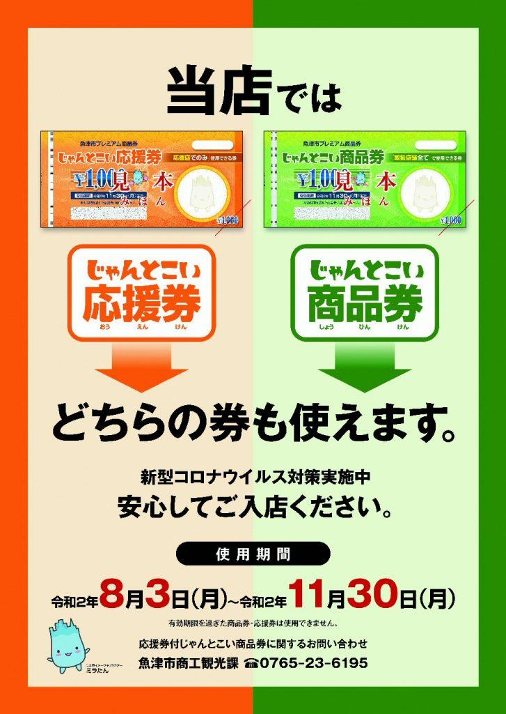【お知らせ】魚津本店は魚津市プレミアム商品券の取扱店です!