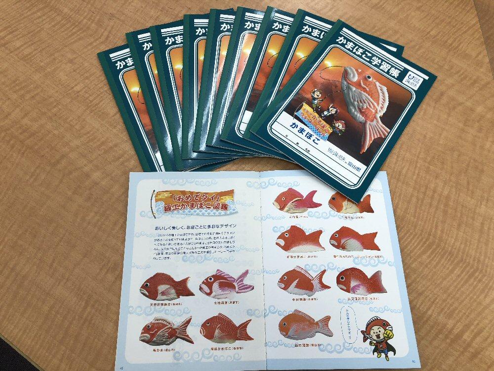 富山県内小学生に「かまぼこ学習帳」配布