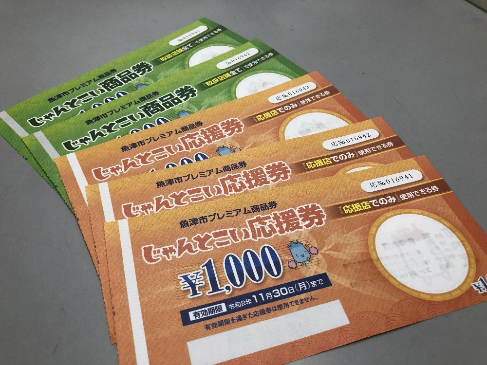 魚津市プレミアム商品券がスタートしました!