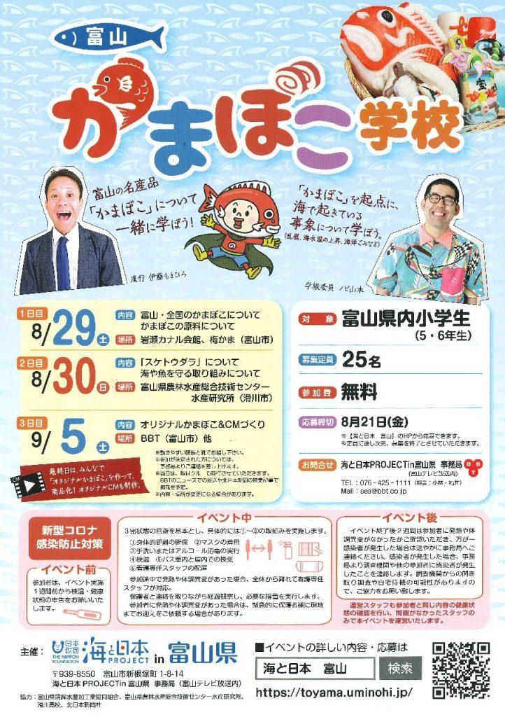 富山かまぼこ学校、生徒募集中!