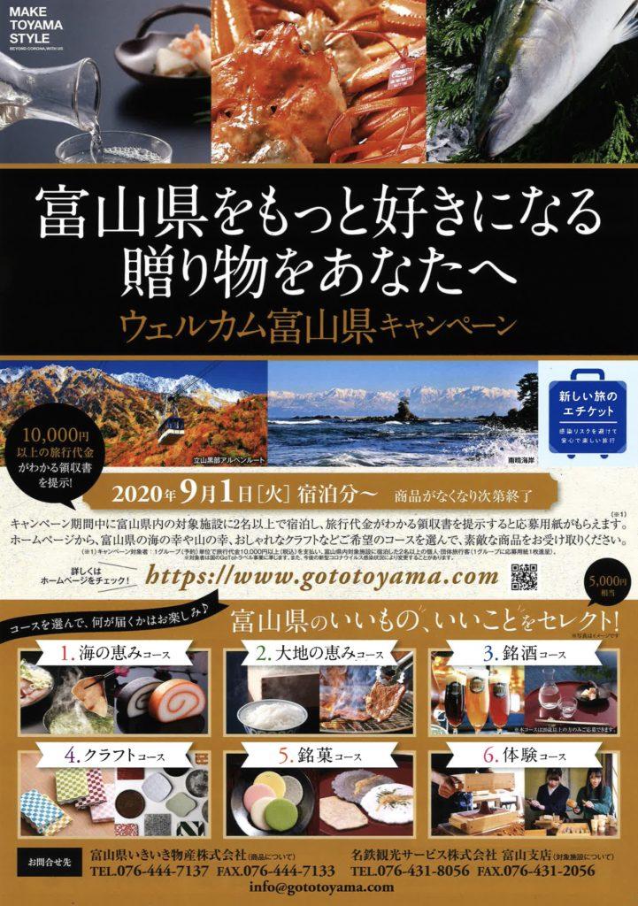 ウェルカム富山県キャンペーン!ご存じですか?
