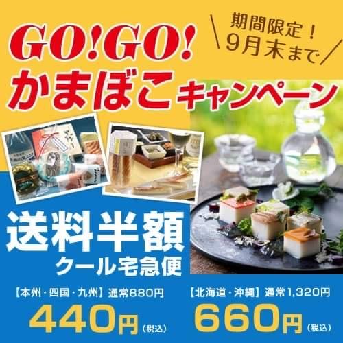 【お知らせ】GO!GO!かまぼこキャンペーンで送料半額!