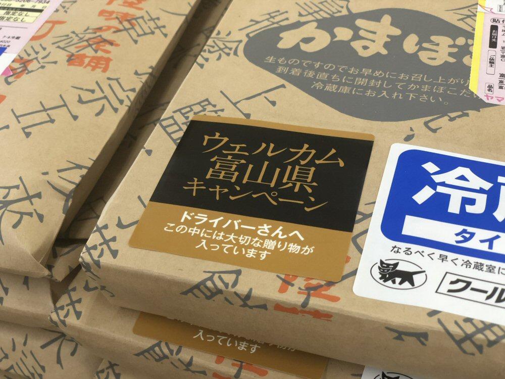 ウェルカム富山県キャンペーンのプレゼントを発送しました!