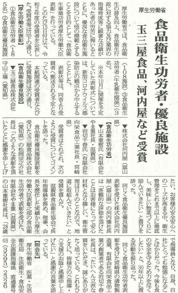 食料新聞(2020年10月21日)