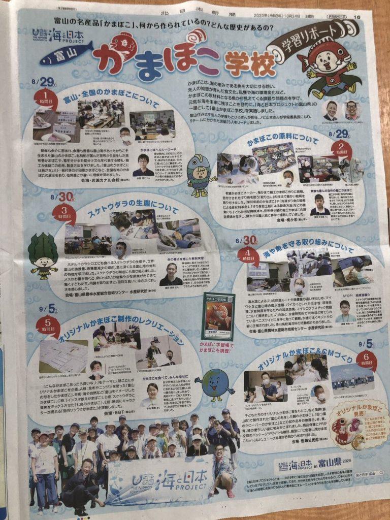 北日本新聞(2020年9月24日)