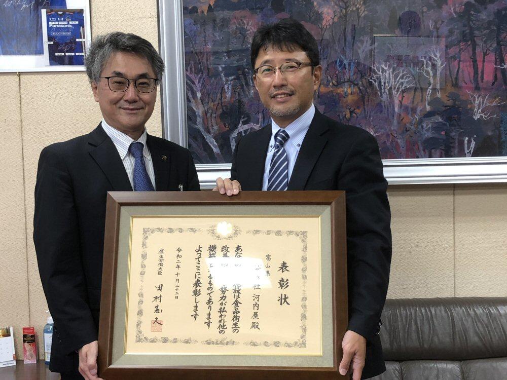 令和2年度食品衛生事業功労者厚生労働大臣表彰を授与されました!