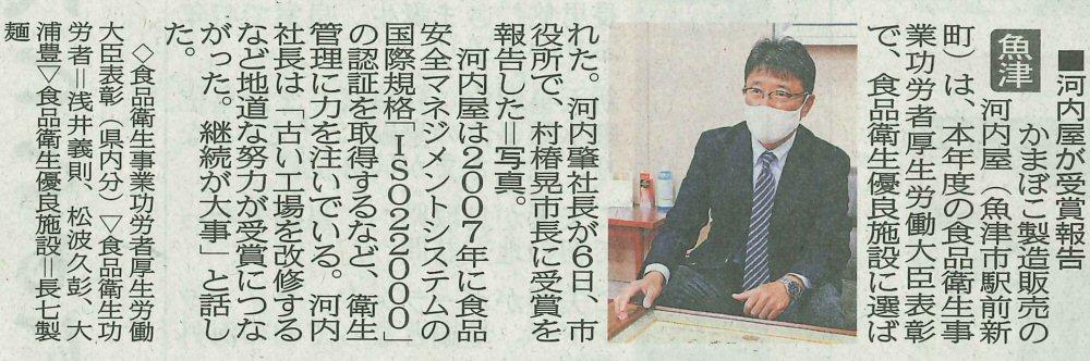 北日本新聞(2020年11月7日)