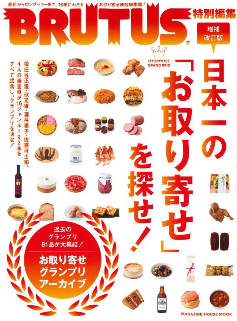BRUTUS 特別編集 増補改訂版 日本一の「お取り寄せ」を探せ!