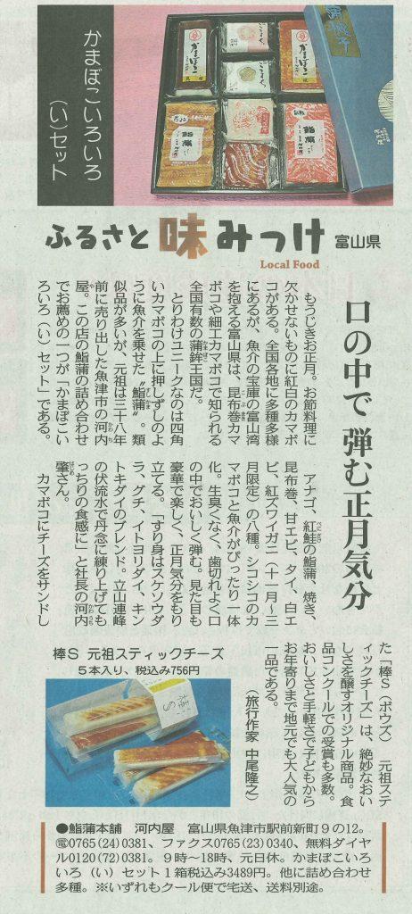 東京新聞・中日新聞(2020年12月6日)