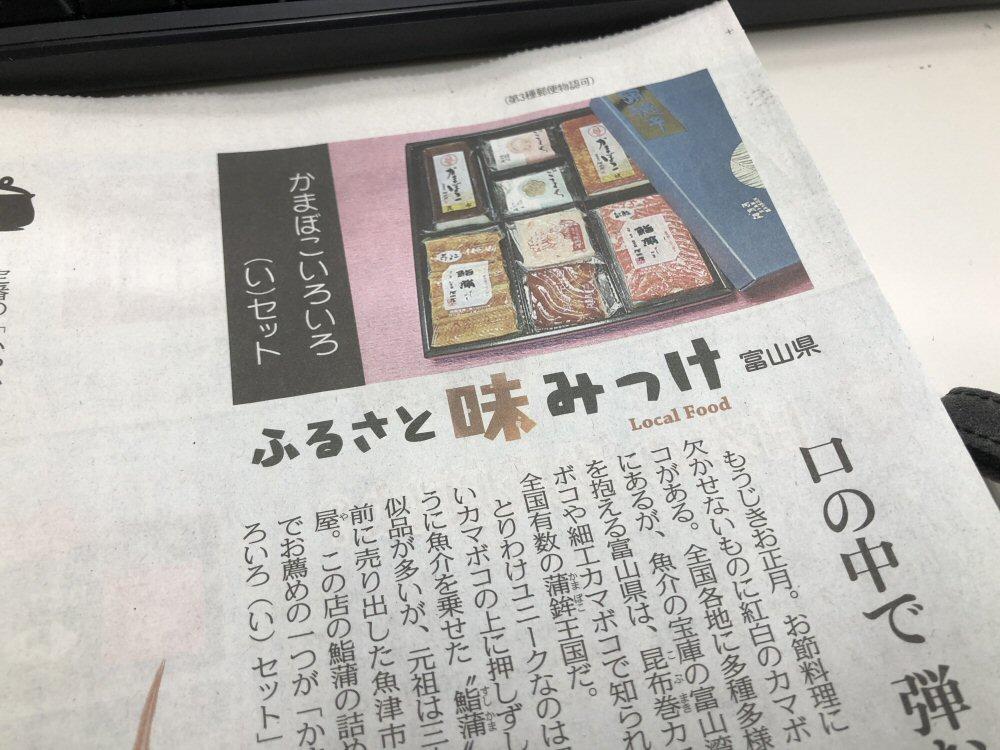 東京新聞と中日新聞で紹介され電話が殺到! | 社長ブログ | 鮨蒲本舗 ...