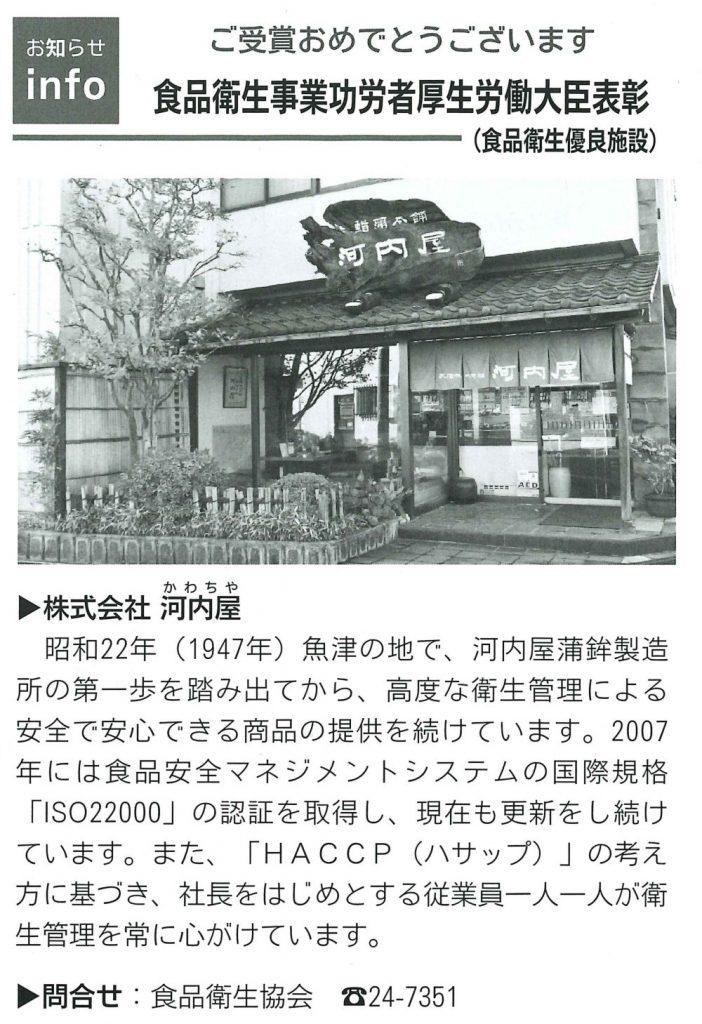広報うおづ 1月号(No.902)