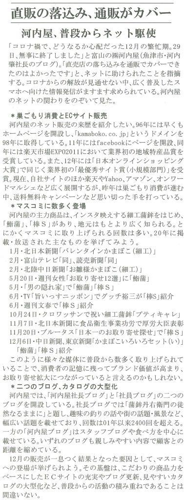かまぼこ通信(No.772)