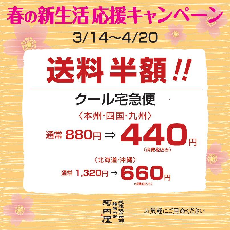 【お知らせ】春の新生活応援キャンペーン!送料半額!!