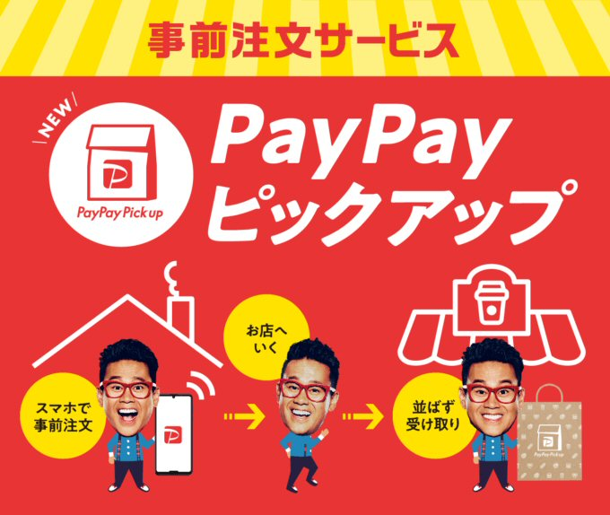 PayPayピックアップを始めました!