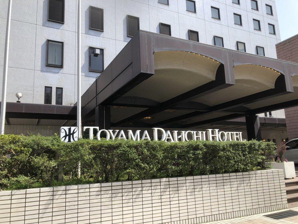 さよなら富山第一ホテル!