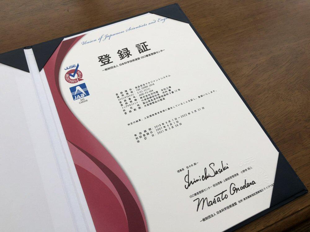 ISO22000(2018)の登録証が届きました!